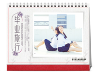 毕业旅行旅游(可替换相片)-8寸双面印刷跨年台历