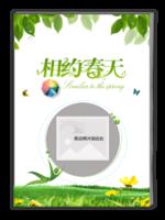 相约春天(旅行/ 校园  /聚会/ 家庭-)-A4杂志册(32P)