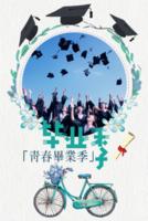 毕业季-青春不散场#-8x12双面水晶银盐照片书30p