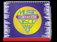 迪斯科舞会(文字可编辑)聚会、晚会、酒会、麦霸、DJ、狂欢等-10寸双面印刷台历