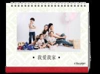 我爱我家-全家福-家庭-照片可替换-10寸双面印刷台历