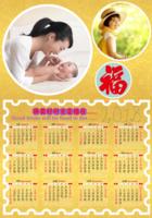 幸福节日-A3章鱼贴竖款年历