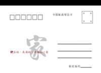 家-全景明信片(横款)套装