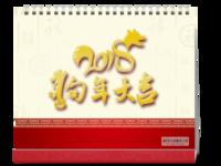2018狗年大吉-新年快乐恭贺新年 福字装饰-10寸照片台历