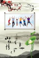 中国风山水情(封面字体可换)-旅行 商务 复古 毕业季 毕业聚会 毕业旅行-A5竖款胶装杂志册42p