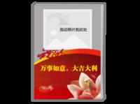 新春祝福-A4时尚杂志册