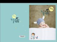 小宇宙-宝宝百天纪念-硬壳精装照片书22p
