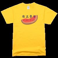 有志青年舒适彩色T恤