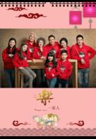【快乐一家人】简洁中国风-A4挂历