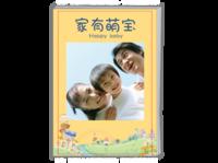 家有萌宝-happy baby#-A4时尚杂志册(24p)