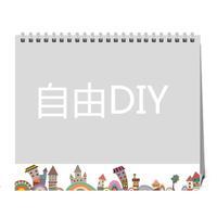 自由DIY-8寸单面印刷台历