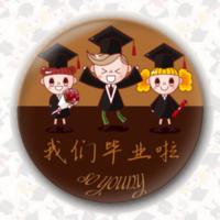我们毕业啦 毕业纪念 大学班级团体纪念章-2.5徽章