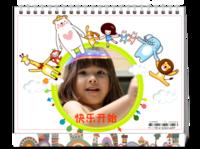 卡通小动物快乐开始(亲子、宝宝、喜庆、新年、动漫、可爱萌)-8寸双面印刷台历