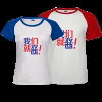 青春-时尚插肩情侣装T恤