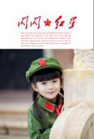 闪闪红星-A5竖款胶装杂志册42p