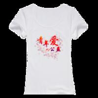 公益活动女款纯棉白色T恤