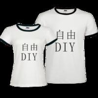 自由diy-撞色情侣装纯棉T恤