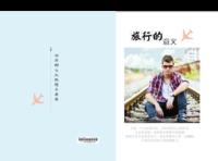 旅行的意义(男女通用)--旅行 旅游 摄影-8x12对裱特种纸22p套装