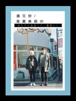 遇见你是最美丽的(照片可换ZZC)-A4杂志册(36P)