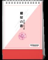 樱花之恋#-10寸竖款单面