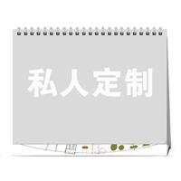 私人定制-8寸单面印刷台历