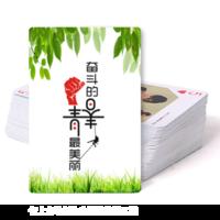 奋斗的青春-双面定制扑克牌
