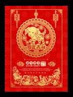 2018狗年吉祥5-全家福-A4杂志册(36P)