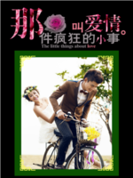 爱情-16寸竖式海报