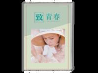 小可爱-A4时尚杂志册(24p)