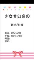 粉红少女心-高档双面定制竖版名片