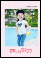 粉色系甜心宝贝-A4环装杂志册42p