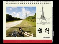 旅行-10寸单面跨年台历
