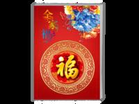新年喜庆聚会(全家福)--节日 元旦 春节-A4时尚杂志册(24p)