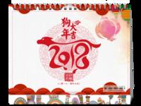 2018狗年大吉—商务 企业 聚会 团队-8寸单面印刷台历