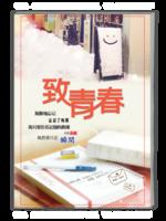 致青春纪念册-A4杂志册(32P)