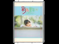 拼接版式童年二-A4时尚杂志册(24p)