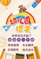 文字可修改-儿童学习幼儿园招生培训教育海报-B2单面竖款印刷海报