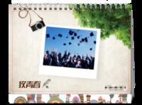 致青春毕业聚会同学战友情谊纪念-礼物-复古-团队团体-8寸单面印刷台历