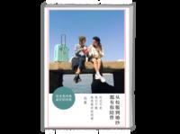 【闺蜜--我们永远都是好闺蜜】(图文可换)-A4时尚杂志册(26p)