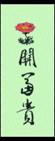 花开富贵-定制单面书签