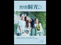 我们的时光-同学聚会纪念册-微商杂志册24p(亮膜)