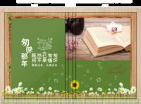 【匆匆那年】旧时光·忆时光(校园-回忆-学生时代-毕业季-电影迷之典藏版)-硬壳精装照片书