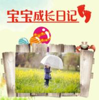 宝宝成长日记-精美高档PU照片书8x8