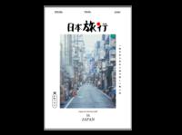 日本旅行-遇见日本-初次见面,请多关照-A4杂志册(24p) 亮膜