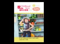 我的成长记录系列72-我的童年小故事(可爱萌萌哒,相片可替换)-A4杂志册(24p) 亮膜