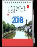 忆江南-2018(适合任何单位,10寸竖款单面台历)-10寸竖款单面