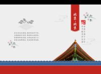 北京,北京-今生必去,帝都之旅-硬壳对裱照片书20P