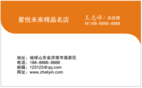 名片 创意大气简约时尚简洁高档商务企业个性 黄色橙色 白色-高档双面定制横款名片