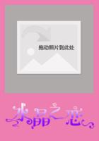 水晶之恋-彩边拍立得竖款(36张P)
