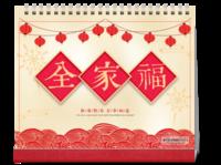 10寸单面全家福热销团圆喜庆中国风台历-10寸单面印刷台历